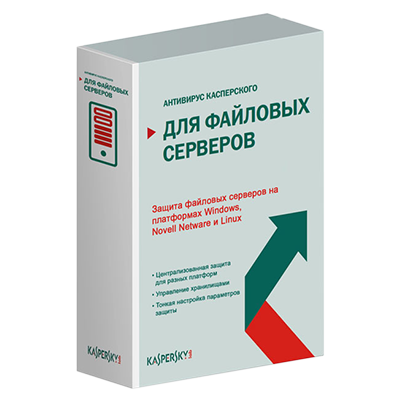 kaspersky for file server