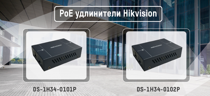 poe hikvision