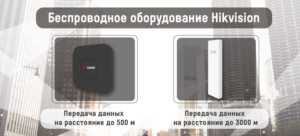 wireless-hikvision